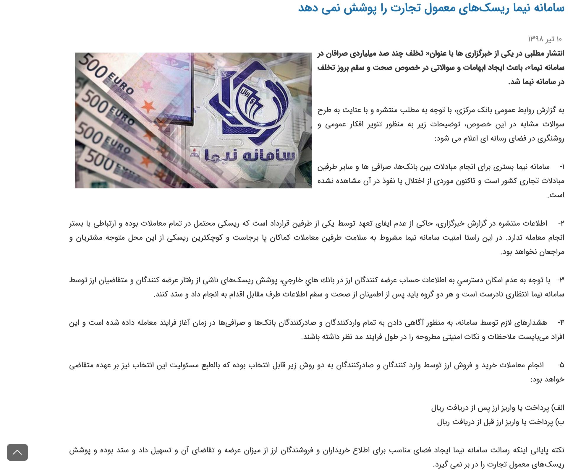 بانک مرکزی کلاهبرداری در سامانه نیما را «ریسک معمول تجارت» خواند! +تصویر