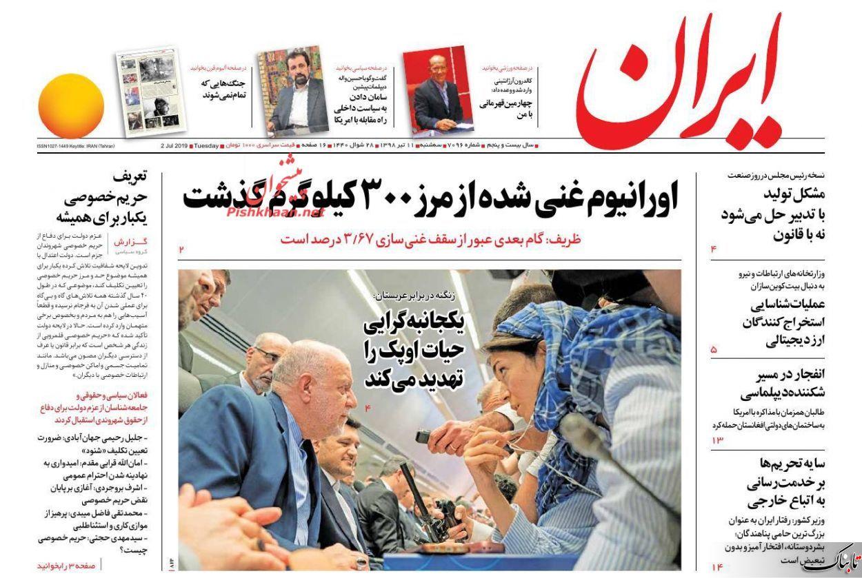 کیهان: برجام توسط غرب نابود شد/مرز باریک اختیارات قوه قضاییه و دولت در سرمقاله ایران/چرا اقتدار اوپک در حال از دسترفتن است؟