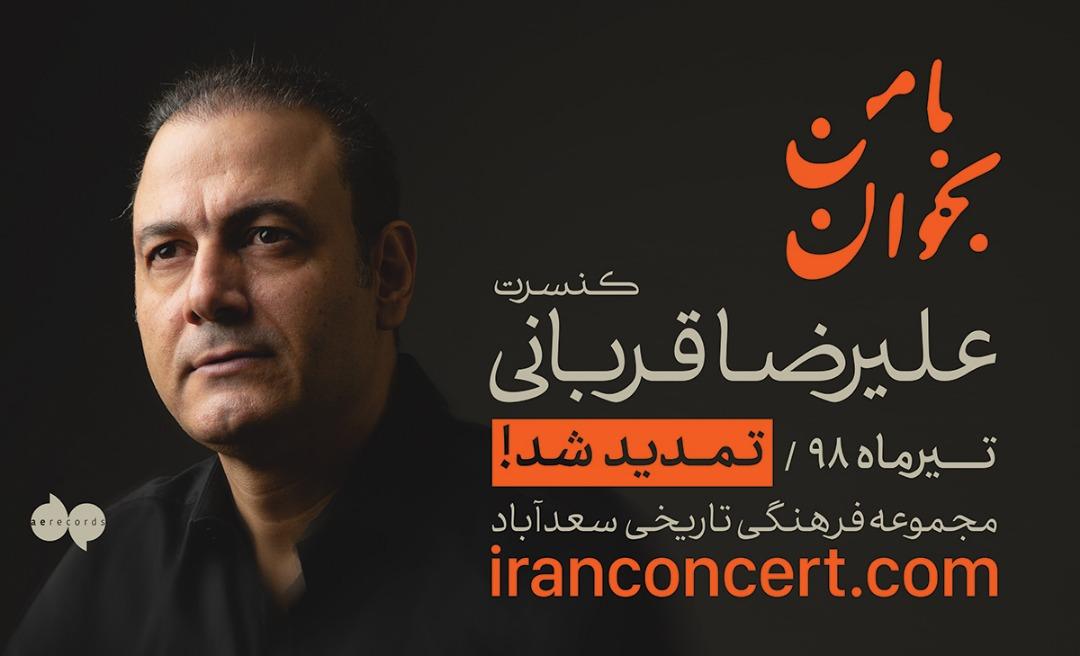 کنسرت علیرضا قربانی برای ششمینبار تمدید شد