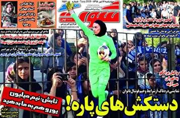 جلد روزنامههای ورزشی چهارشنبه ۱۲ تیر