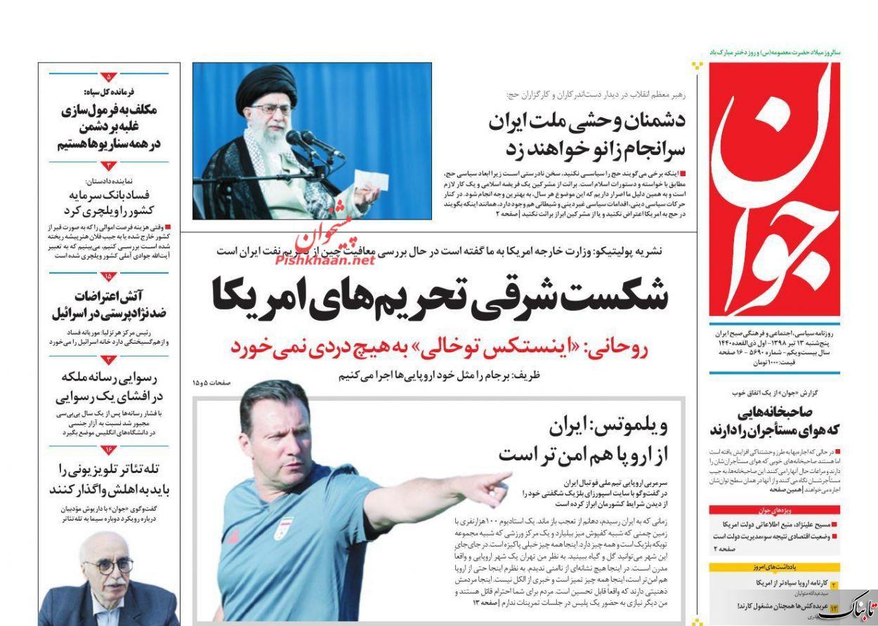 تکلیف ما و ارز دیجیتال چه میشود؟ / تحولات حشد الشعبی عراق چه تاثیری بر رابطه عراق با ایران میگذارد؟ /با تبختر بخشی از جامعه پزشکان چه باید کرد؟