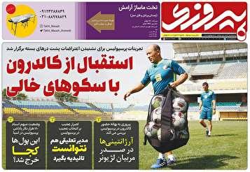 جلد روزنامههای ورزشی پنجشنبه ۱۳ تیر