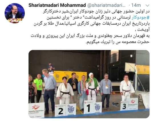 وزیر کار، قهرمانی دختر جودکار ایران را تبریک گفت