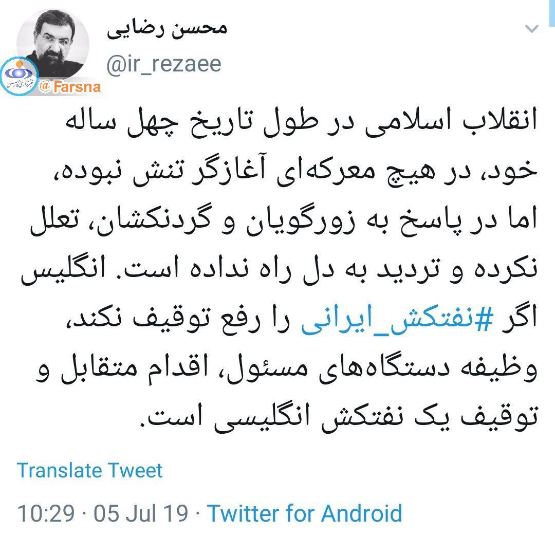 واکنش رضایی به توقیف نفتکش ایرانی توسط انگلیس