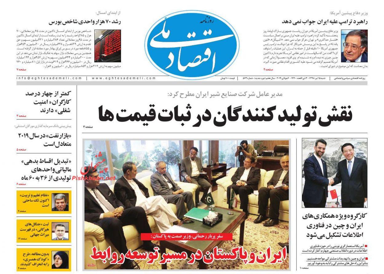 صفحه نخست روزنامههای اقتصادی شنبه ۱۵ تیرماه ۹۸