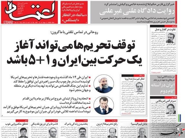 وضعیت کنونی، تهدید یا فرصت؟ /چگونه میتوان، درهای قفل شده اقتصاد را گشود؟ /بازگرداندن شرایط پیش از برجام علیه ایران غیرممکن است