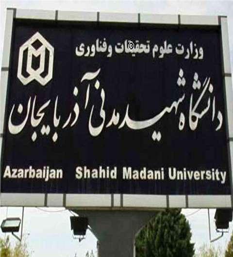 مورد دانشگاه شهید مدنی آذربایجان و تصمیمات خلق الساعه مسئولان