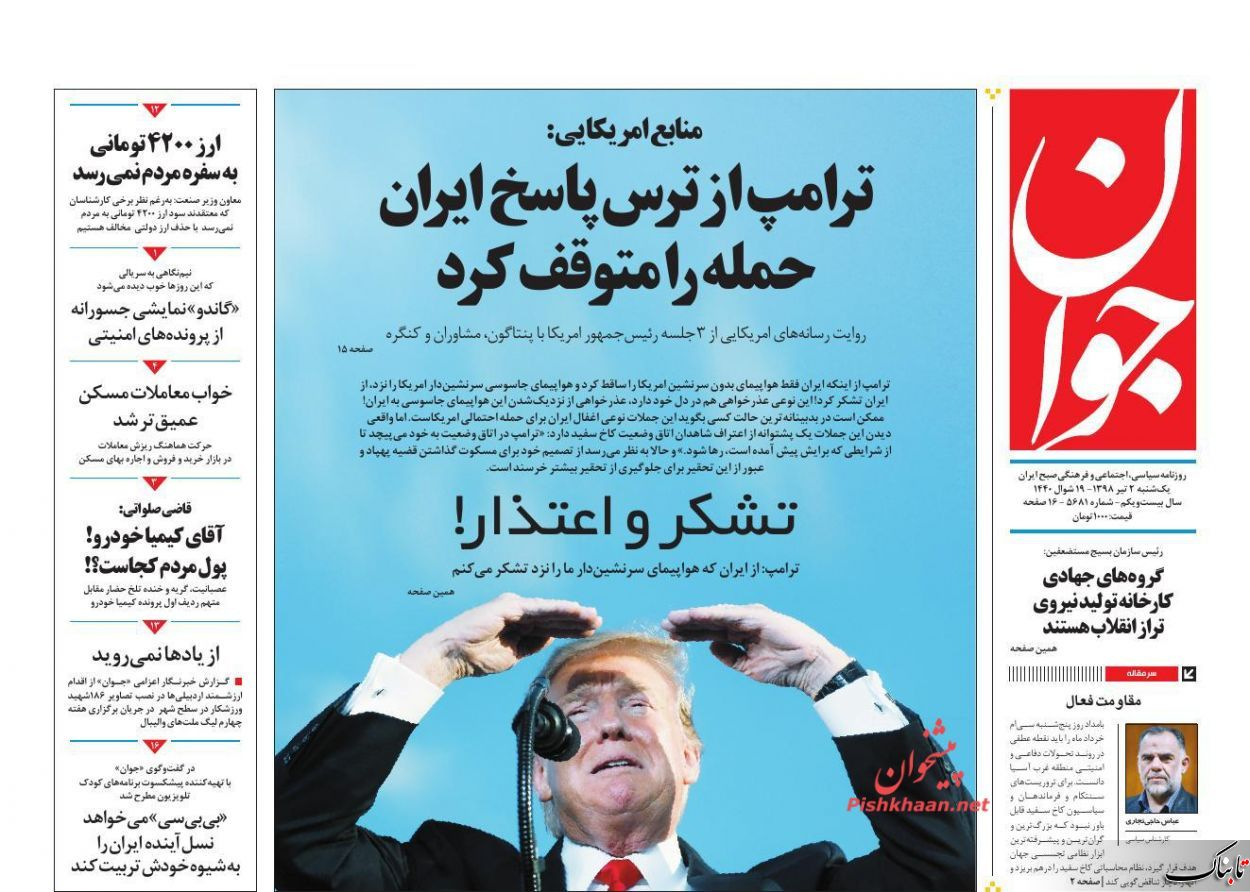 پس و پیش سقوط پهپاد جاسوسی آمریکا/ چرا FATF مجددا به ایران مهلت داد؟ /هزینه تست قدرت و مقاومت ایران چقدر سنگین است؟