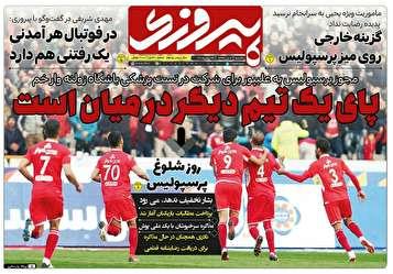 جلد روزنامههای ورزشی یکشنبه ۲ تیر