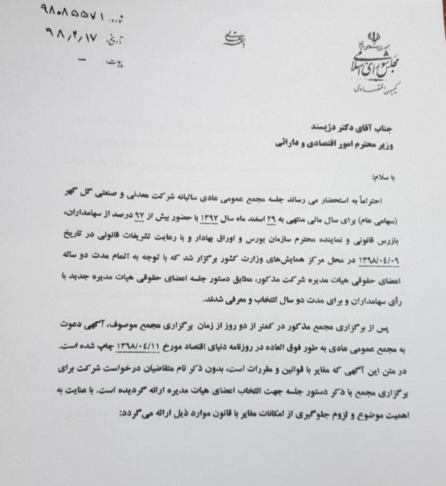 ورود مجلس به درخواست برگزاری مجمع غیرقانونی گلگهر