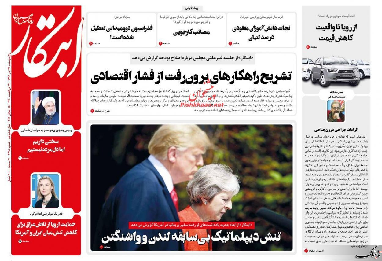 انتخابات آتی دوره «تکرار کردن»ها نیست/ روحانی همچنان در مسیر «امید درمانی» /مدیرمسئول کیهان: برجام جای چهچه، جیک جیک میکند