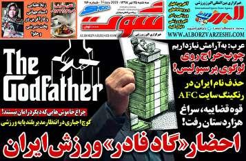 جلد روزنامههای ورزشی سهشنبه ۲۵ تیر ۹۸