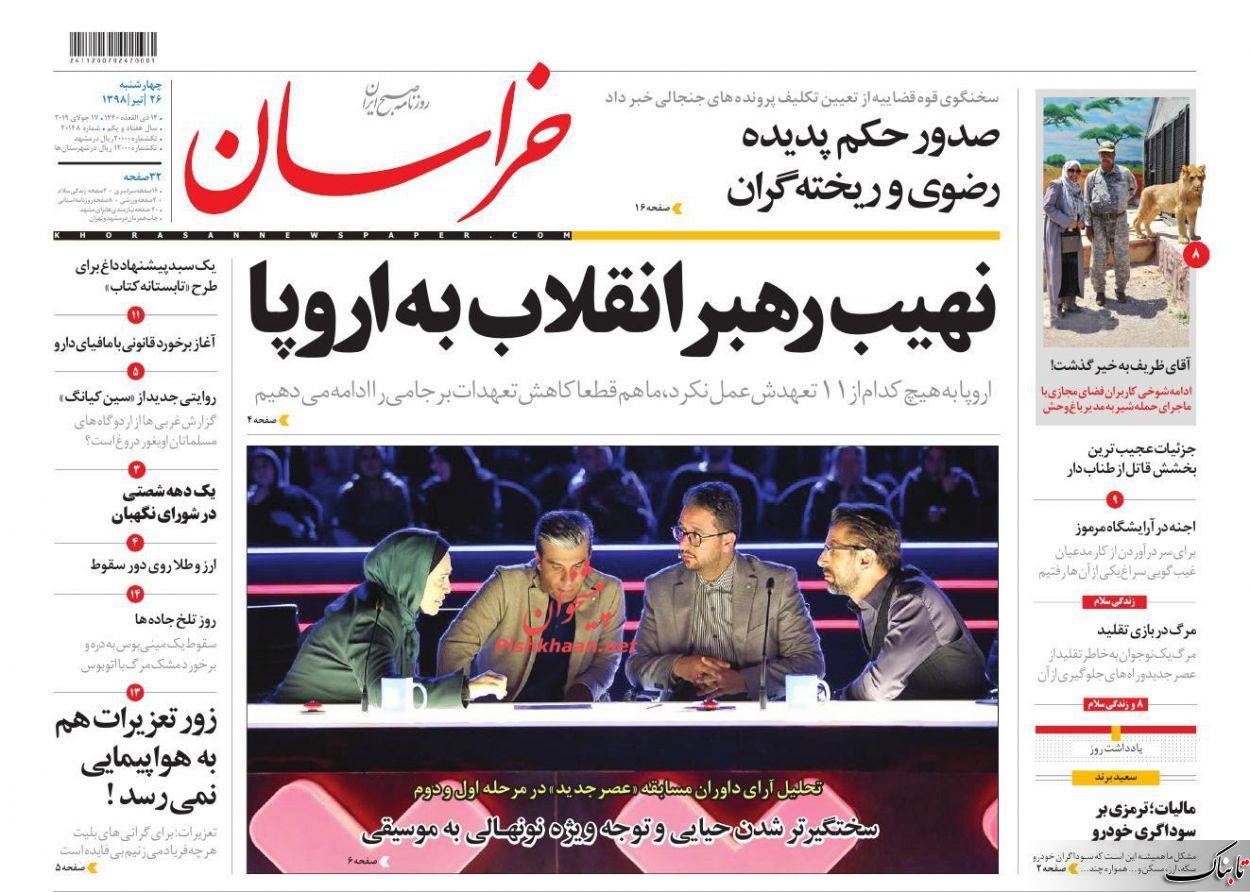 چرا ایران، ژاپن نمی شود؟ / فساد در حکومتها از کدام در وارد میشود؟ /کدام ترمز، سوداگری خودرو را متوقف میکند؟