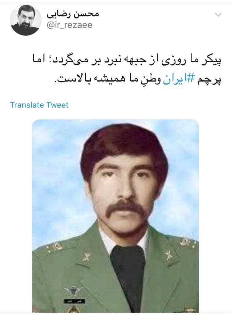 تجلیل محسن رضایی از شهیدحسین ادیبان
