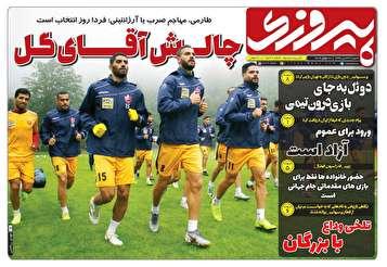 جلد روزنامههای ورزشی شنبه ۲۹ تیر ۹۸