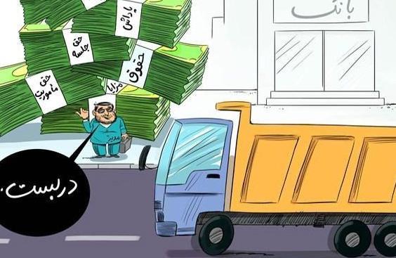 حقوقهای نجومی پایان ندارد؛ حقوق چهل میلیون تومانی دو مدیر صندوق بازنشستگی