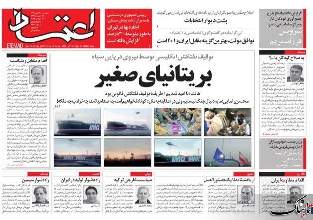 دلایل واقعی کاهش نرخ ارز چیست؟/جمهوری اسلامی با هیچ کشوری شوخی ندارد /کیهان:شاید دزدی دریایی به سفارش بن سلمان صورت میگیرد
