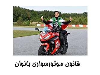 مورد عجیب موتورسوار مشهور ایرانی و قوانین نوشته و نانوشته!
