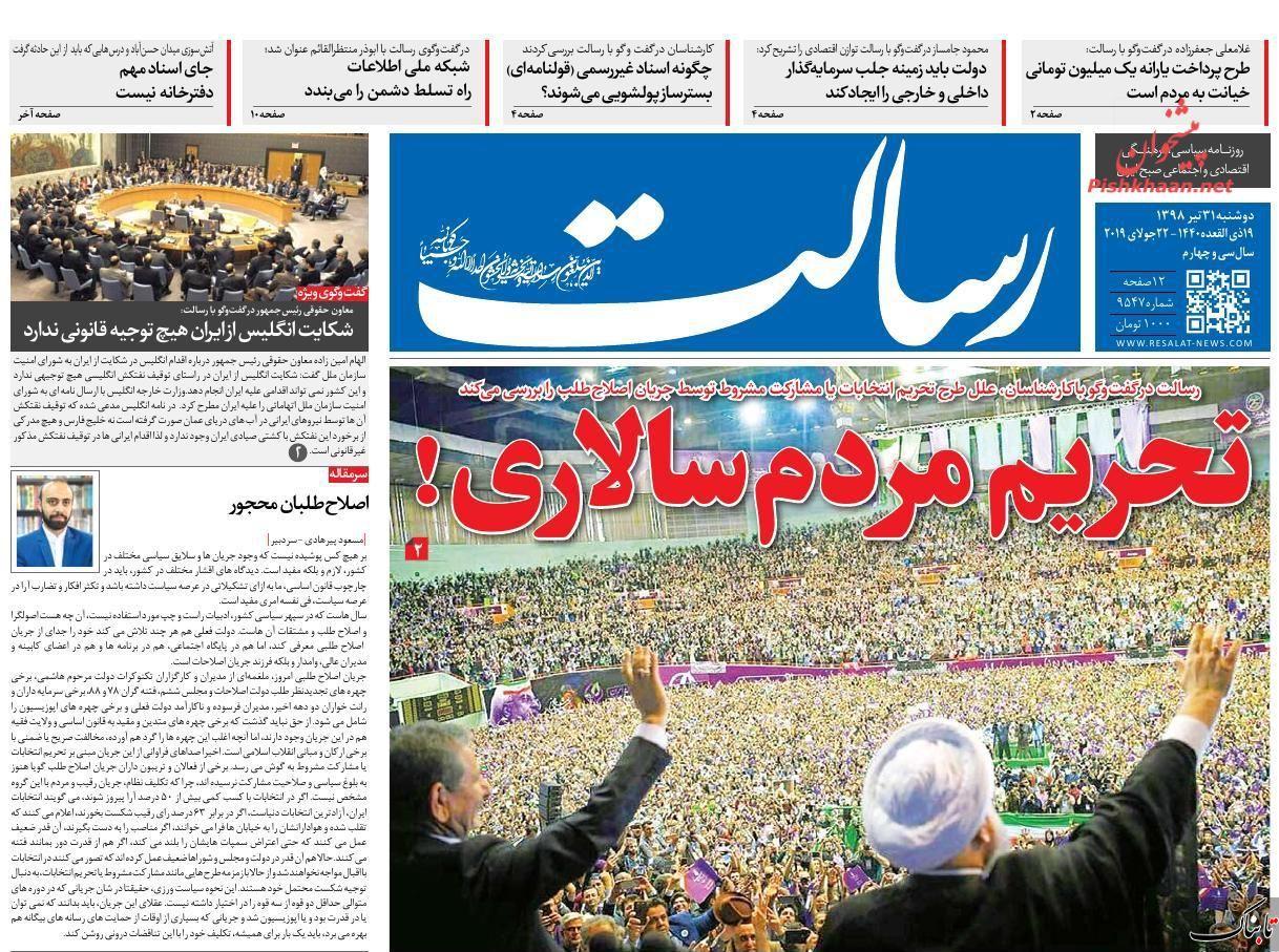 علت بحران گفتمانی در جریان اصلاحات چیست؟ / گفتگو، گمشده اصلی فرهنگ سیاسی ایران/دسته بندی اصلاحطلبان در سرمقاله رسالت
