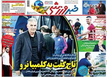 جلد روزنامههای ورزشی دوشنبه ۳۱تیر ۹۸