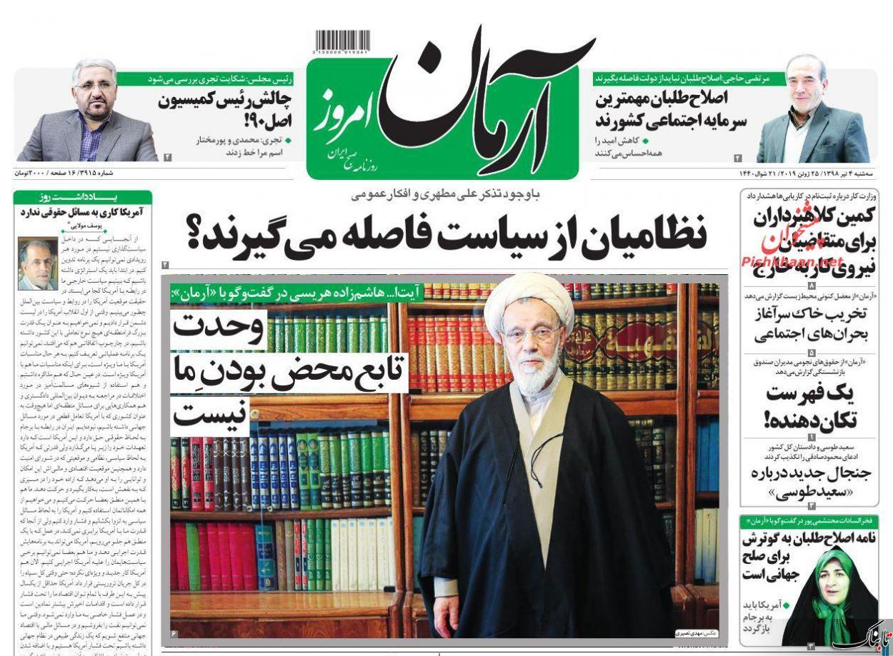 نقطه اشتراک روحانی و احمدی نژاد در سالهای آخر ریاست جمهوری/اگر نه مذاکره کنیم و نه جنگی بشود چه اتفاقی خواهد افتاد؟ /مردم انتخابات را از مسائل دیگر تفکیک میکنند