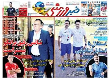 جلد روزنامههای ورزشی چهارشنبه ۵ تیر