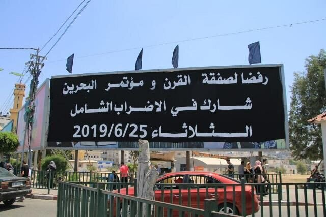 آغاز کنفرانس بحرین بدون مشارکت فلسطین ها/ چرا نشست منامه با شکست مواجه خواهد شد؟