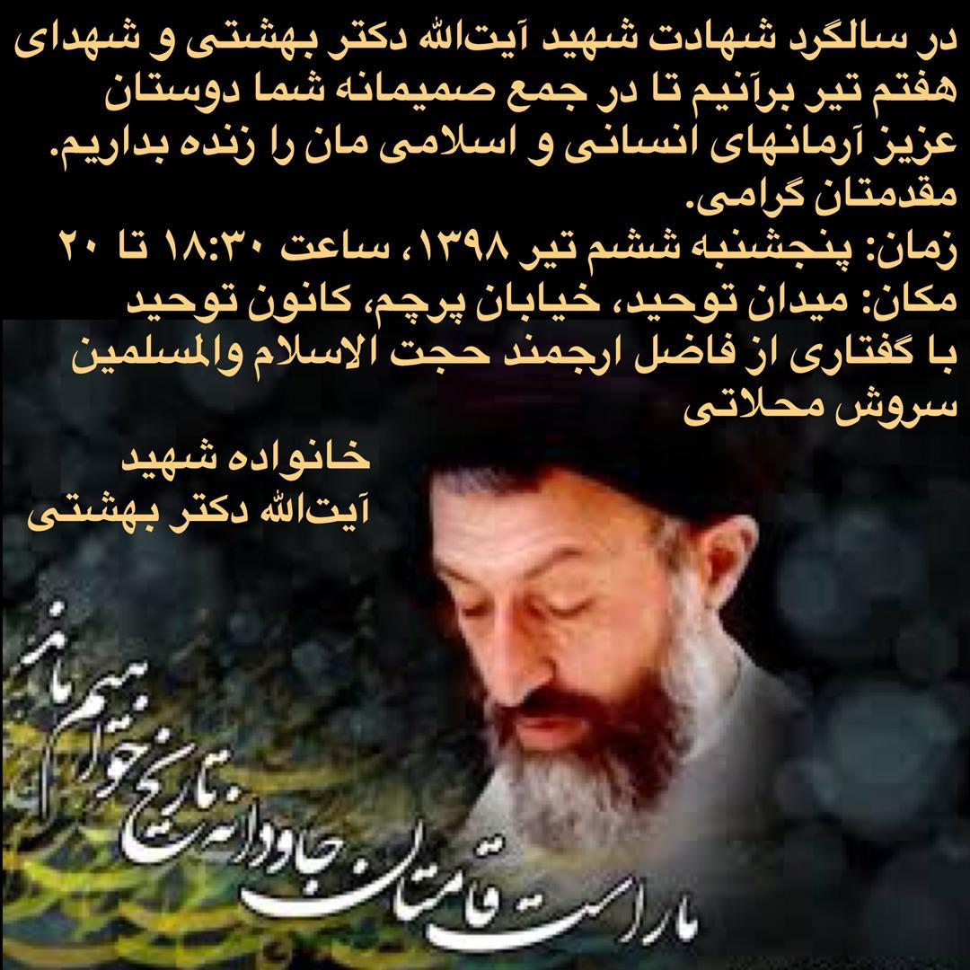 سالگرد شهادت دکتر بهشتی در تهران