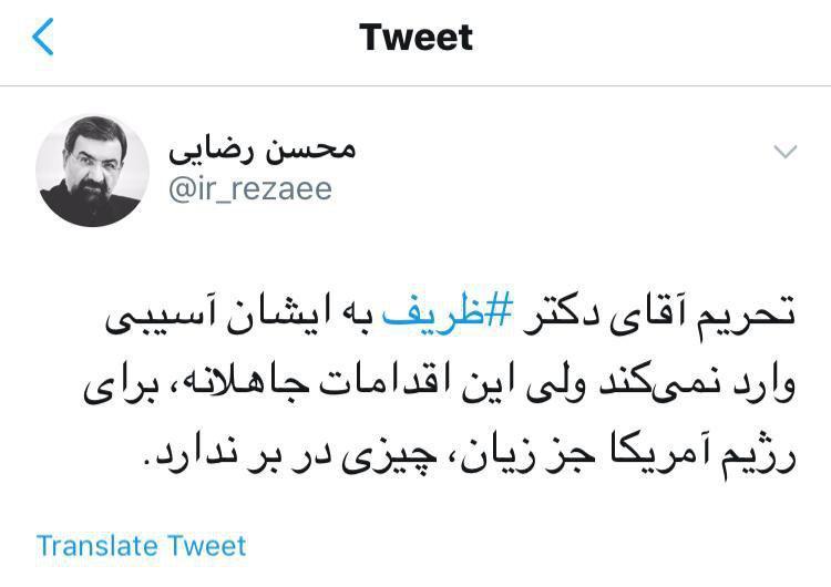 واکنش محسن رضایی به تحریم ظریف