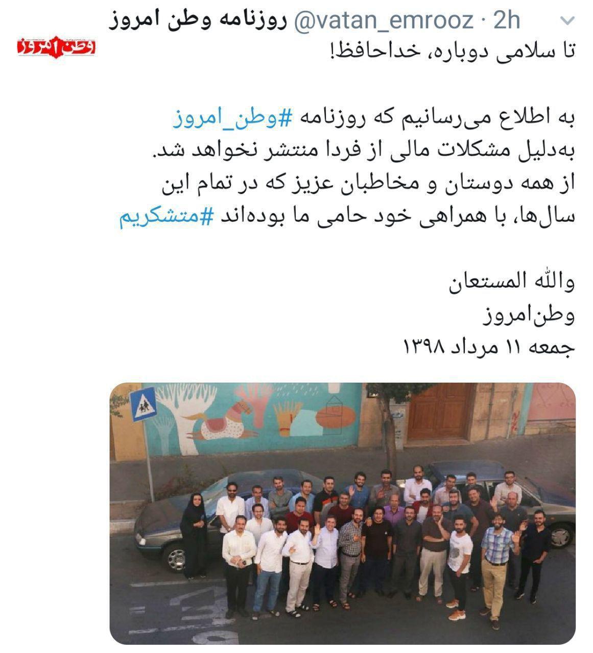 روزنامه «وطن امروز» تعطیل شد!