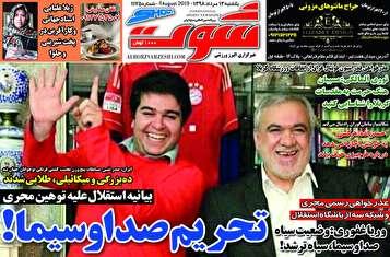 جلد روزنامههای ورزشی یکشنبه ۱۳ مرداد