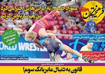 جلد روزنامههای ورزشی دوشنبه ۱۴ مرداد