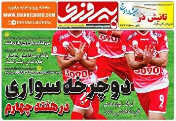جلد روزنامههای ورزشی چهارشنبه ۱۶مرداد