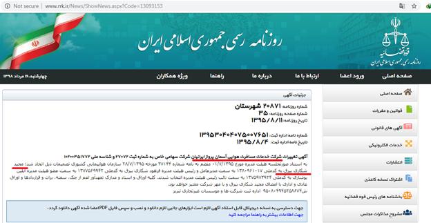 جنجال بر سر قیمت واگذاری ایران ایرتور به بخش خصوصی؛ قیمت واقعی ایران ایرتور ۳۴ میلیارد تومان بوده است؟