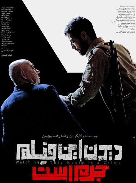چه کسی با عدم اکران «دیدن این فیلم جرم است» مانع از نمایش فاجعه میشود؟