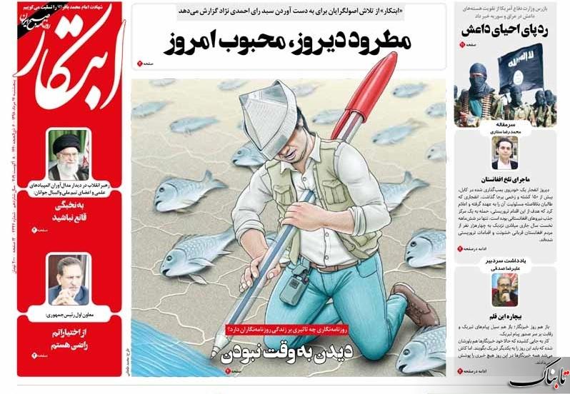 فرانسه دنبال ادامه جنگ بدون گلوله با ایران؟! /خبرنگار، رکن چهارم یا ستون پنجم؟! / چرا در طول ۱۸ سال مساله طالبان حل نشده است؟