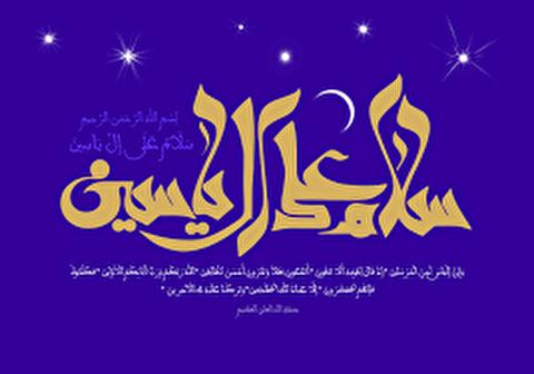 زیارت آل یاسین با صدای محسن فرهمند