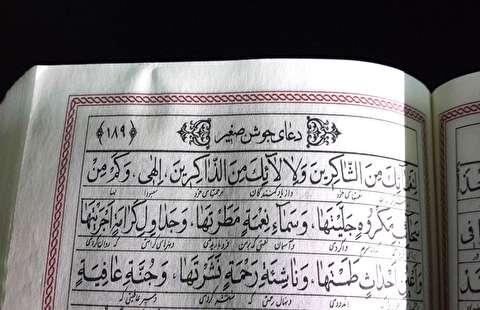 دعای جوشن صغیر با صدای محسن فرهمند