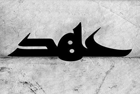 دعای عهد با صدای محسن فرهمند