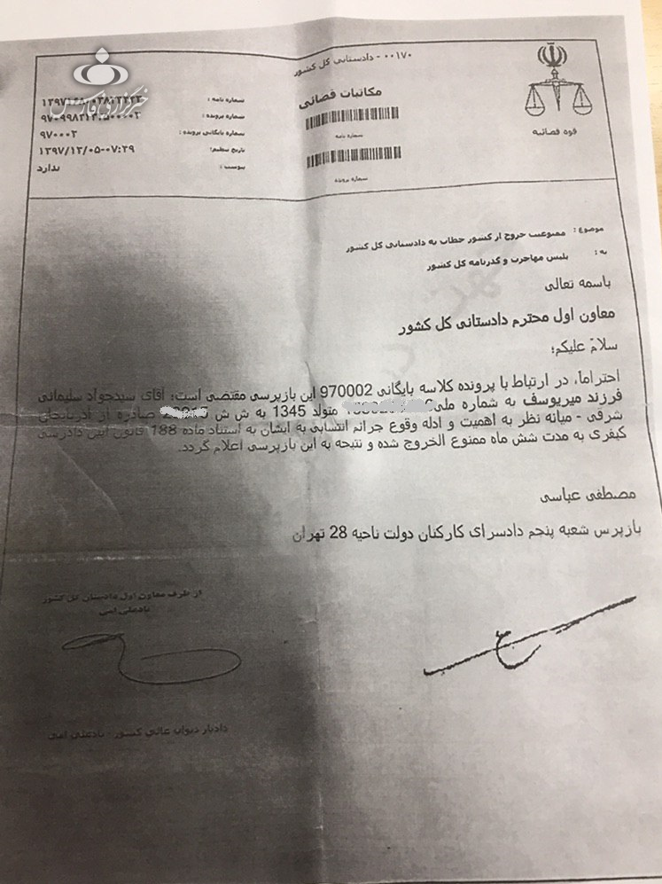 جواد سلیمانی ممنوعالخروج شد