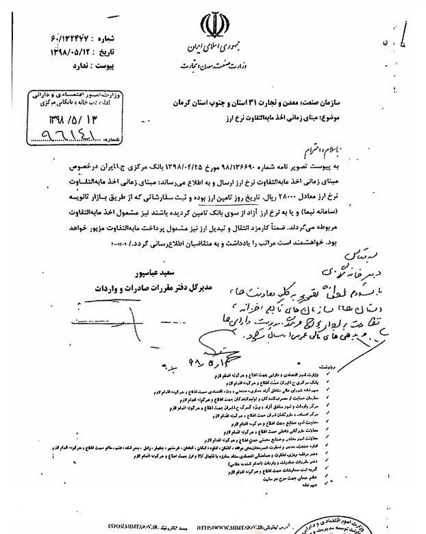 اعلام مبنای زمانی اخذ مابه التفاوت ۲۸۰۰ تومانی نرخ ارز