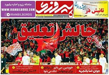 جلد روزنامههای ورزشی یکشنبه ۲۰ مرداد