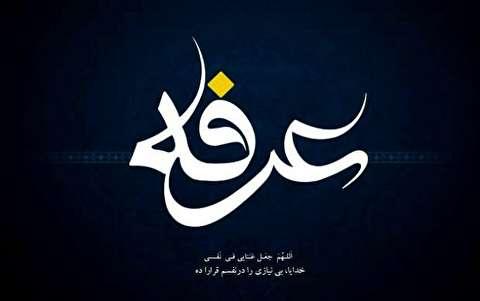 دعای عرفه با ترجمه فارسی