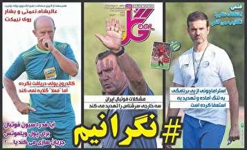 جلد روزنامههای ورزشی سهشنبه ۲۲ مرداد