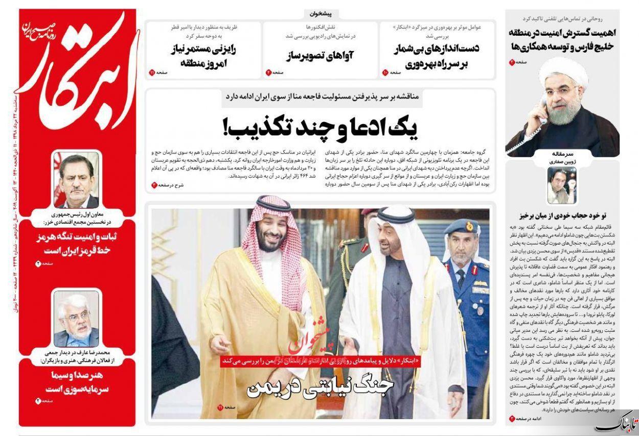 مدیران جدید صدا و سیما حتی ادعای ظاهری بی طرفی هم نمیکنند/جنگ تمام عیار اقتصادی با تم اداری؟! /چرخش سیاست امارات و تغییر رویکرد عربستان نسبت به ایران و فرصتهای منطقهای
