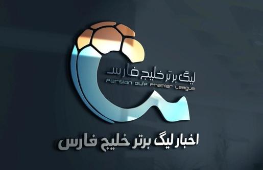 رسمی: لیگ نوزدهم از روز ۳۱ مرداد آغاز میشود