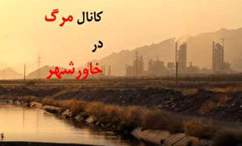 کانال مرگ در خاورشهر تهران