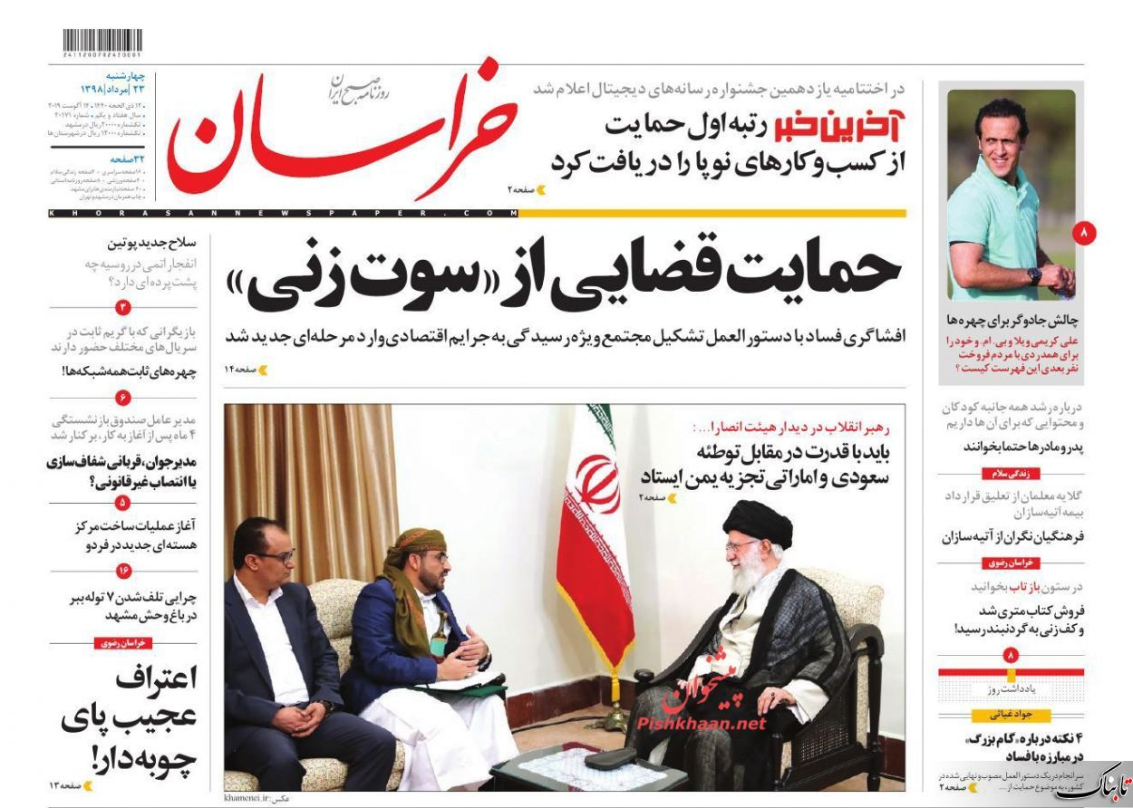 ژست آزادی بیان با تکصدایی در تلویزیون/ پاداش به افشاگران فساد، «گام بزرگ» در مبارزه با فساد/ایران در جنگ تمام عیار نفتی