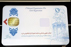 چاپ کارت ملی هوشمند، داخلی شد