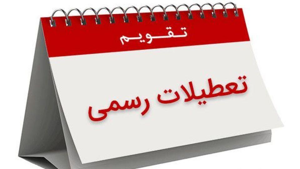 تعطیلات آخر هفته در سراسر ایران دو روزه خواهد شد؟